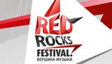 RED ROCKS  шагает по стране.