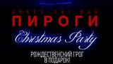 Рождественская вечеринка в Apres-Ski Bar «ПИРОГИ»!