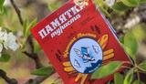 Памятка туриста Красной Поляны 2013