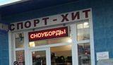 В Адлере открылся новый магазин с катальным стаффом