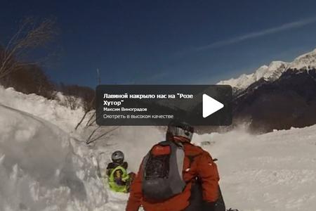 Видео лавины на Роза Хутор 23 марта