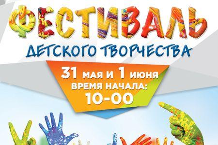 31 мая и 1 июня - фестиваль детского творчества в Горки Город