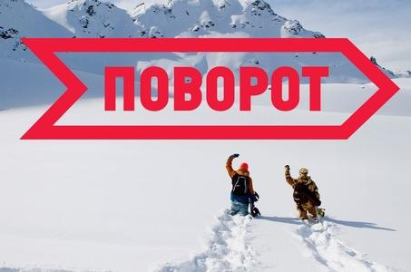 Трейлер нового российского фильма «ПОВОРОТ»
