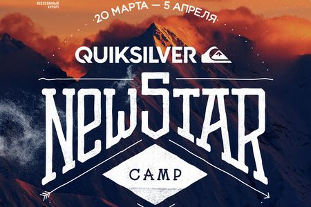 Quiksilver New Star Camp 2015. Полная информация по лагерю