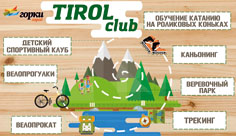 Tirol club