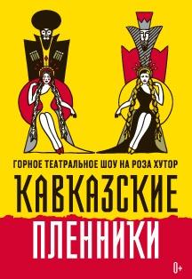 В Красной Поляне с 26 сентября. Анонсы