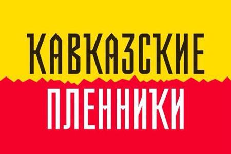 1 июля премьера горного шоу «Кавказские пленники» на курорте «Роза Хутор»