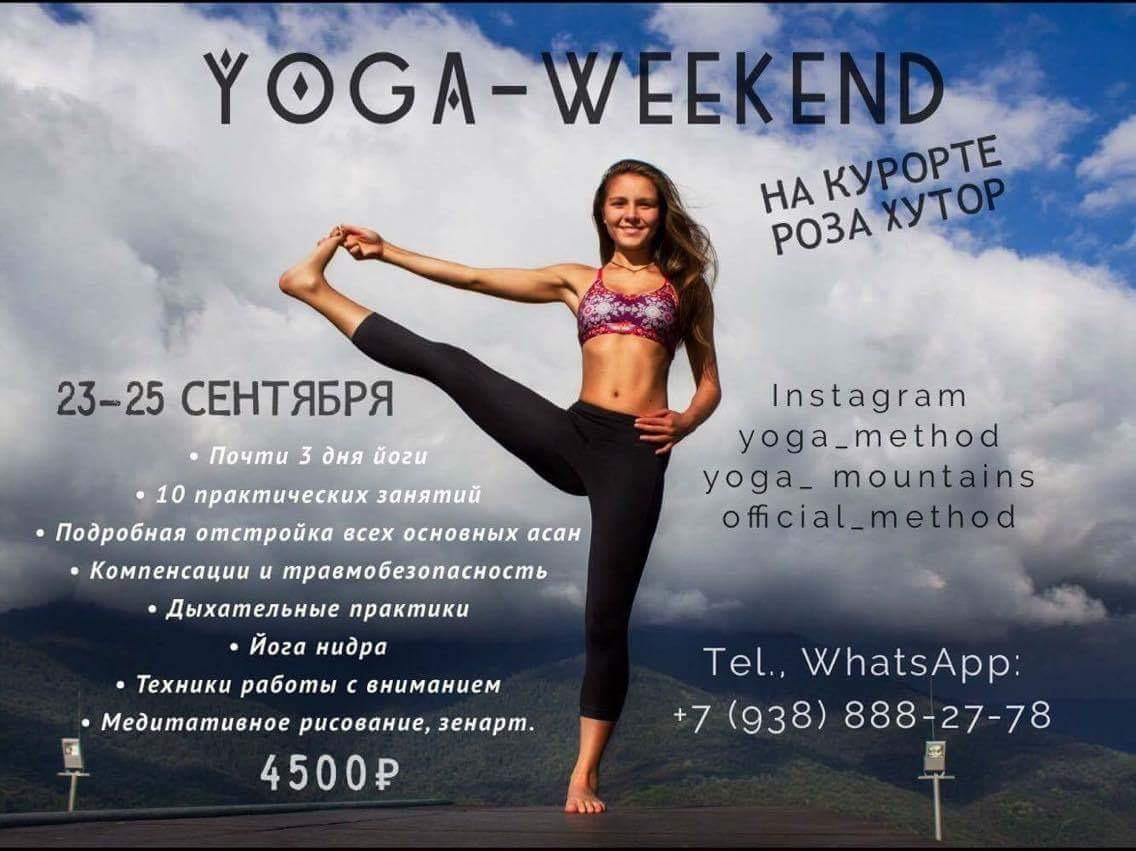 Серия йога-уикендов от YOGA_METHOD