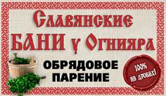 Славянские Бани уОгнияра