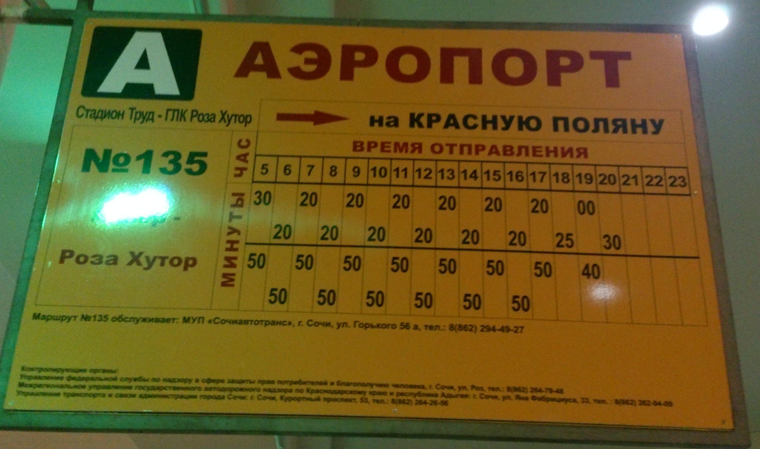 Расписание автобусов на роза хутор