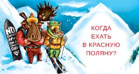 Горнолыжный сезон вКрасной Поляне, когда ехать