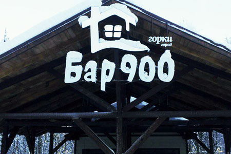 Бар 900