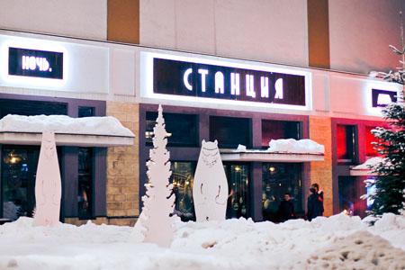 Гастро-бар «Станция»