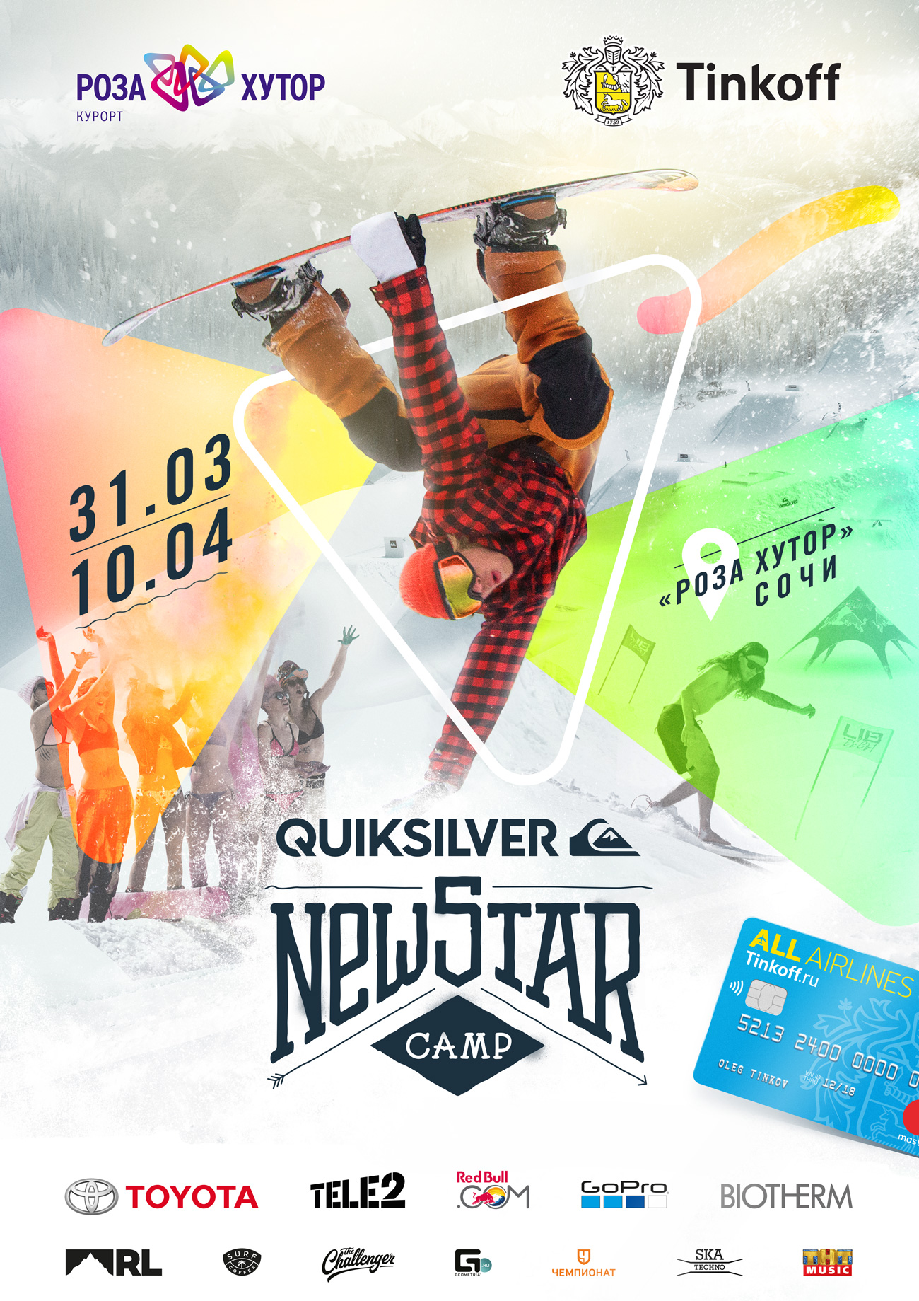 Quiksilver New Star Camp