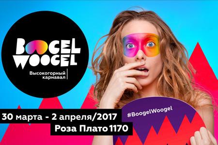 BoogelWoogel— наРозе Хутор пройдет самый масштабный вРоссии высокогорный карнавал