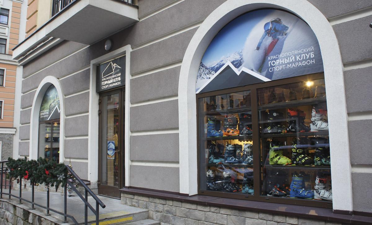 Тестовый центр Краснополянский Горный Клуб Спорт-Марафон
