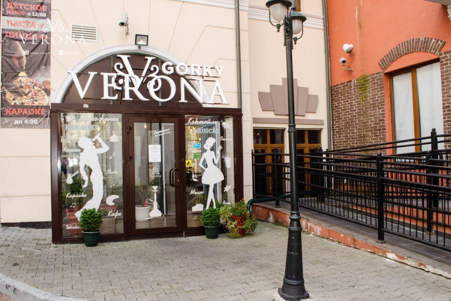 «Verona Gorky»